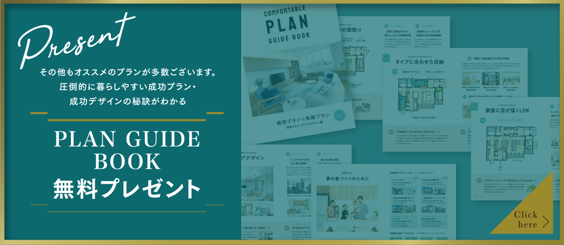 PLAN GUIDE BOOK 無料プレゼント