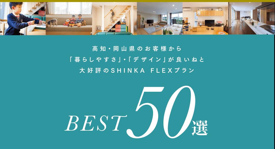 大好評のSHINKA FLEXプラン 人気ランキングBEST50選